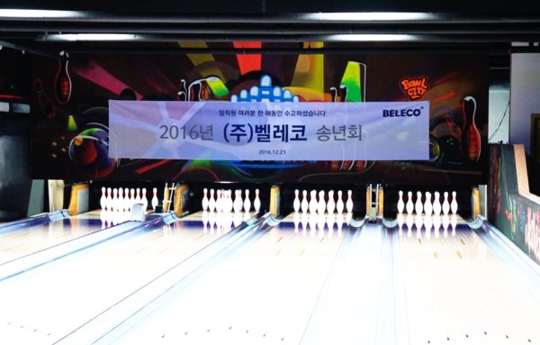 2016-Beleco-Beauty-Year-End-Party-600x383