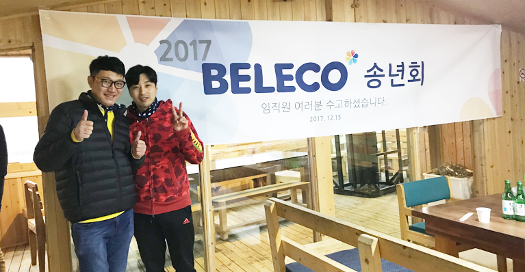 2017 Beleco Beauty Year-End Party_02