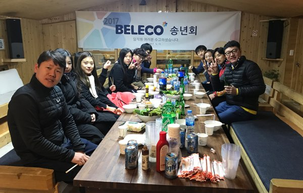 beleco-year-end-party-2017-main-600x383