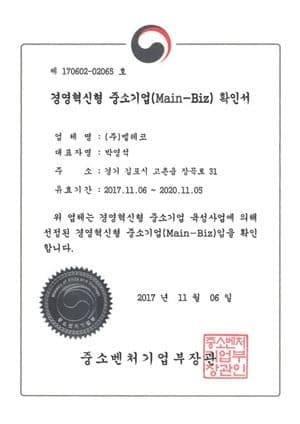 beleco-beauty-certificate-as-main-biz