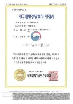 beleco-beauty-certificate-for-Design-R&D-Department
