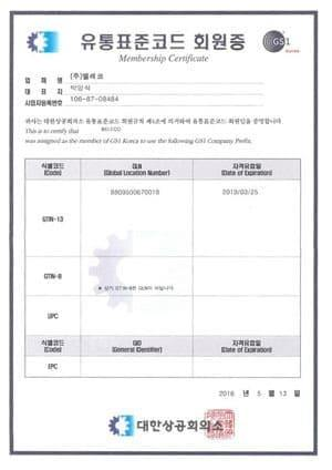 beleco-beauty-membership-certificate-as-member-of-GS1-Korea