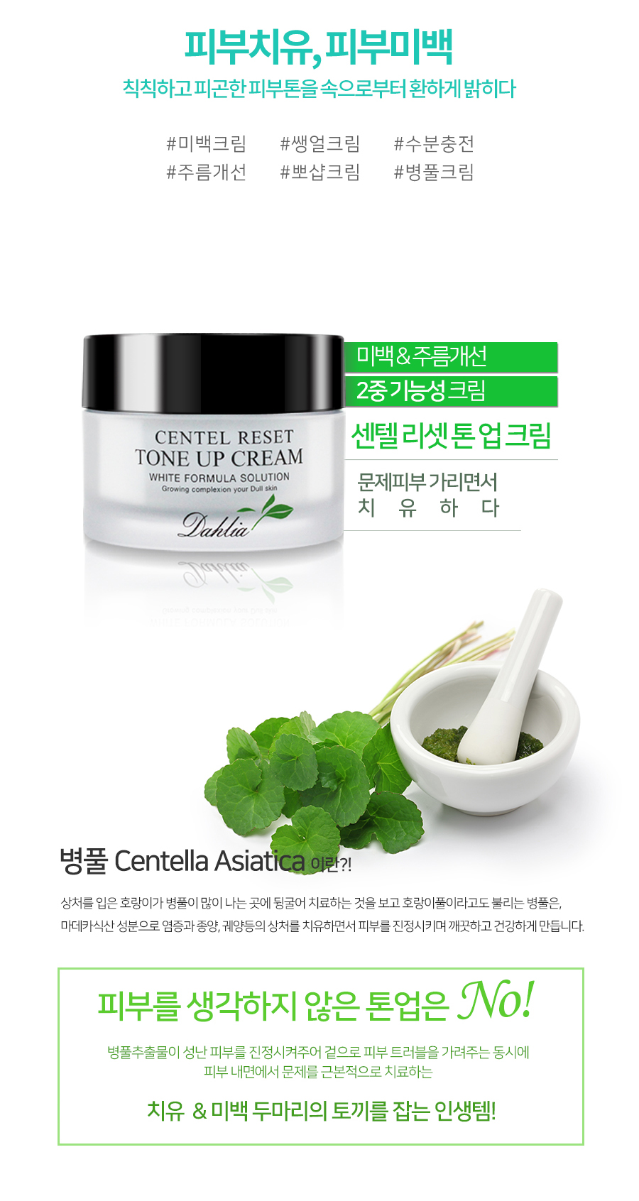 korean_cosmetic_tone_up_cream_base_makeup_Dahlia_centel_Reset_Cream 02