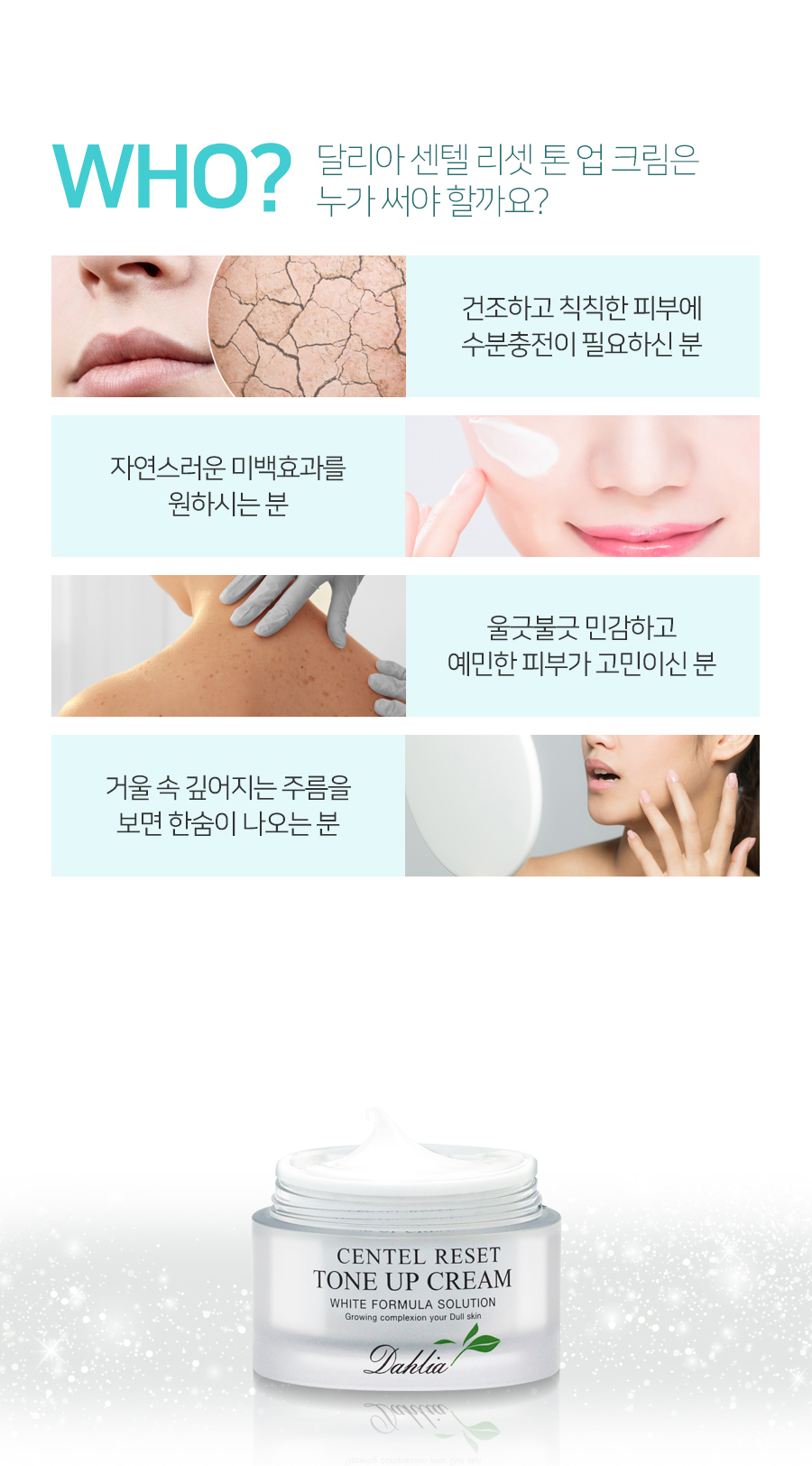 korean_cosmetic_tone_up_cream_base_makeup_Dahlia_centel_Reset_Cream 03