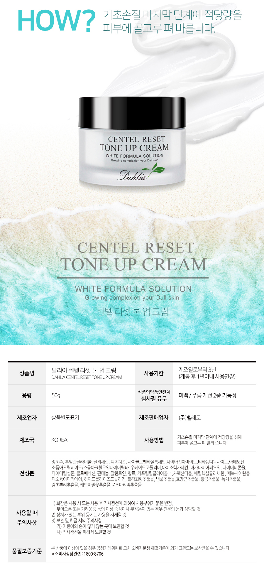 korean_cosmetic_tone_up_cream_base_makeup_Dahlia_centel_Reset_Cream 06