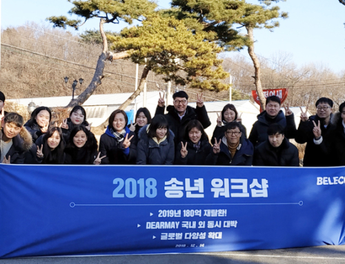 "2018 ""BELECO Friendship Workshop"" on Incheon"